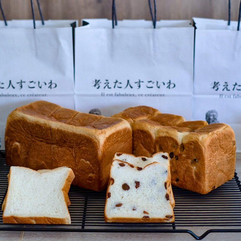 食パン(2斤サイズ)
